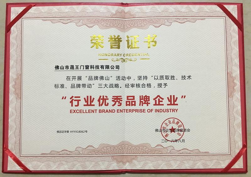 行业优秀品牌企业证书