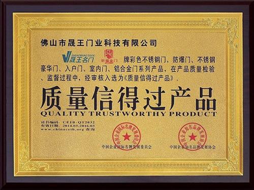 晟王获得质量信得过产品荣誉称号
