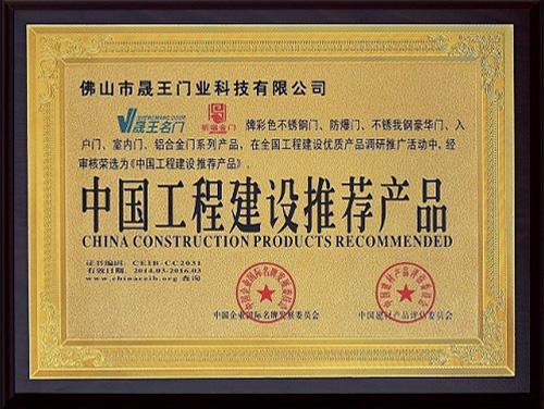 晟王获得中国建设工程推荐产品荣誉称号