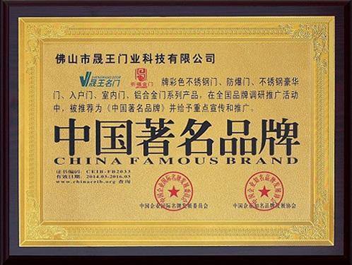 晟王获得中国著名品牌荣誉称号