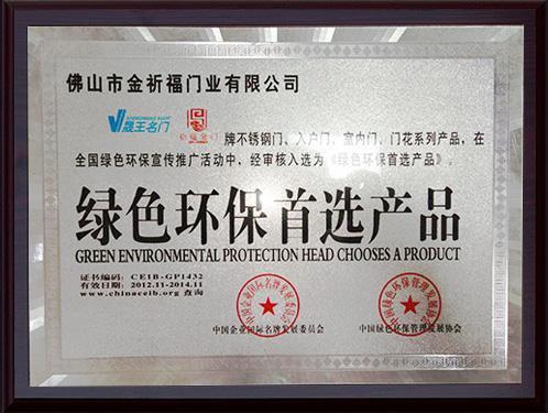 晟王获得绿色环保首选产品荣誉称号