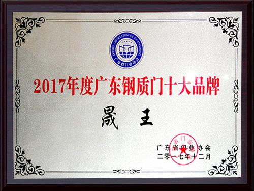 晟王荣获2017年度广东钢质门十大品牌