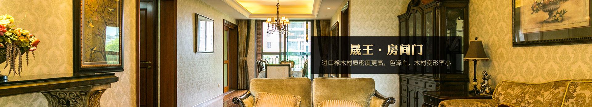晟王门窗房间门-进口橡木材质密度更高,色泽白,木材变形率小