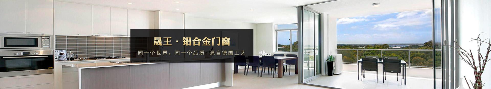 晟王门窗铝合金门窗-同一个世界,同一个品质  源自德国工艺