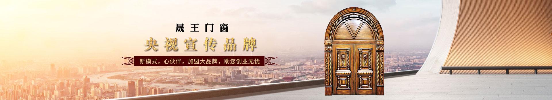 晟王门窗●央视CCTV1宣传品牌,新模式,心伙伴,加盟大品牌,助您创业无忧
