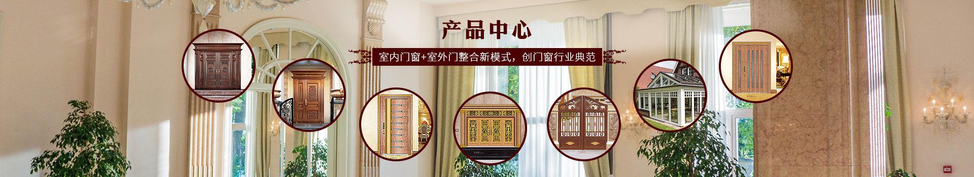 晟王门窗-室内门窗+室外门整合新模式,创门窗行业典范